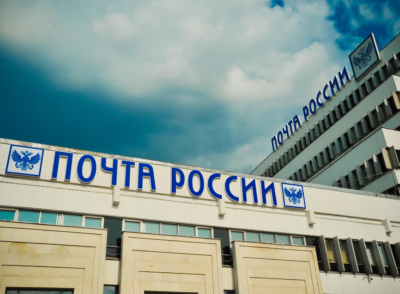 ФГУП Почта России запускает сервис по пополнению запасов ритейлеров
